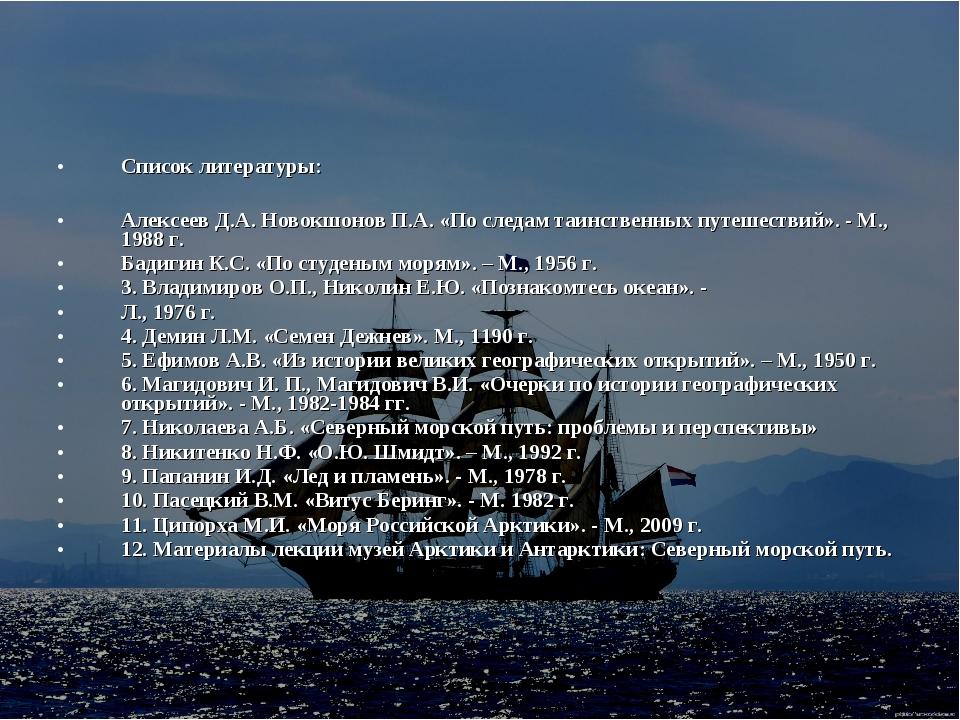 Список литературы: Алексеев Д.А. Новокшонов П.А. «По следам таинственных путе...