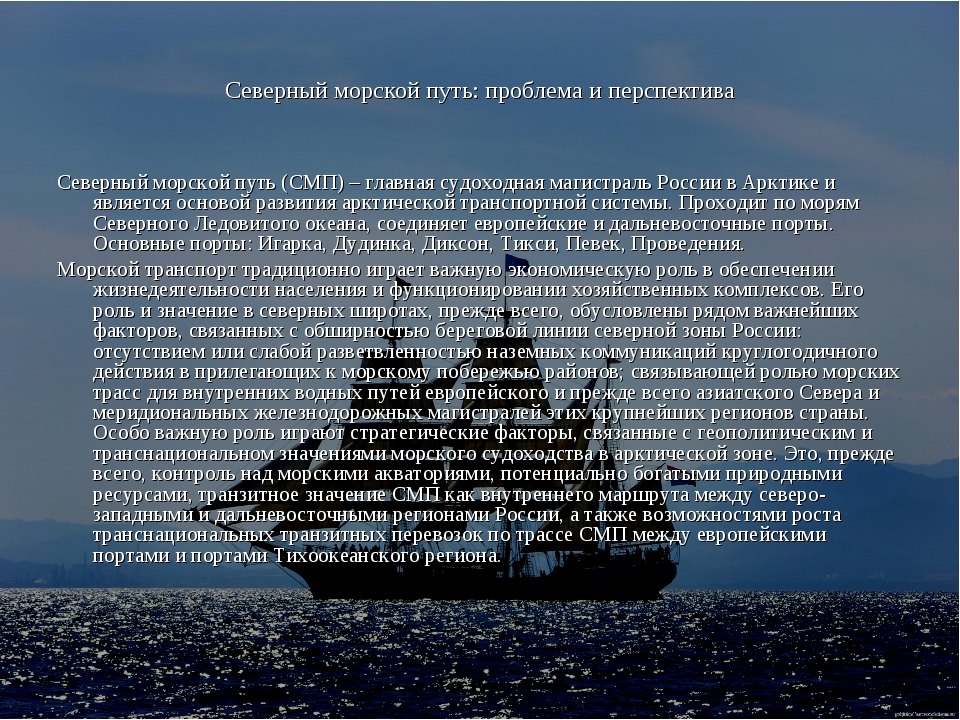 Северный морской путь: проблема и перспектива Северный морской путь (СМП) – г...
