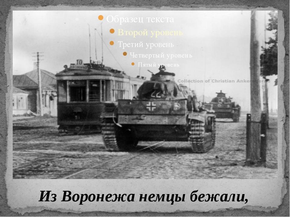 Из Воронежа немцы бежали,