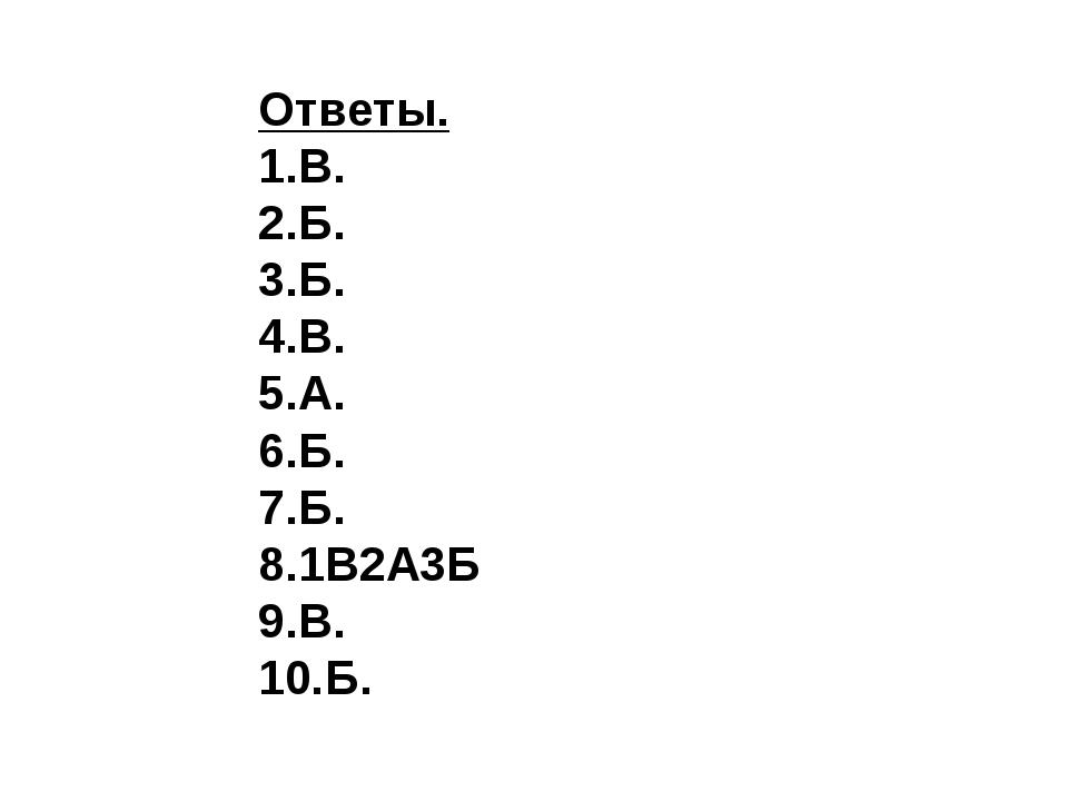 Ответы. В. Б. Б. В. А. Б. Б. 1В2А3Б В. Б.
