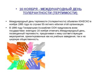 16 НОЯБРЯ - МЕЖДУНАРОДНЫЙ ДЕНЬ ТОЛЕРАНТНОСТИ (ТЕРПИМОСТИ) Международный день