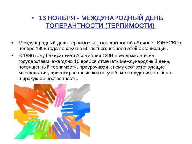 16 НОЯБРЯ - МЕЖДУНАРОДНЫЙ ДЕНЬ ТОЛЕРАНТНОСТИ (ТЕРПИМОСТИ) Международный день...