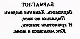 http://www.mirror-alice.ru/netcat_files/Image/bdtofb2im_10.png