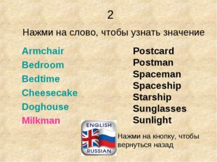2 Armchair Bedroom Bedtime Cheesecake Doghouse Milkman Postcard Postman Space