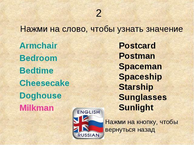 2 Armchair Bedroom Bedtime Cheesecake Doghouse Milkman Postcard Postman Space...
