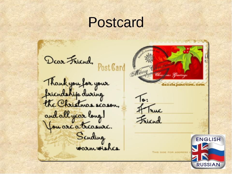 Мужчин марта, как подписать от кого открытка на английском языке