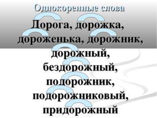 Однокоренные слова Дорога, дорожка, дороженька, дорожник, дорожный, бездорожн
