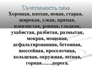 Сочетаемость слов Хорошая, плохая, новая, старая, широкая, узкая, прямая, изв