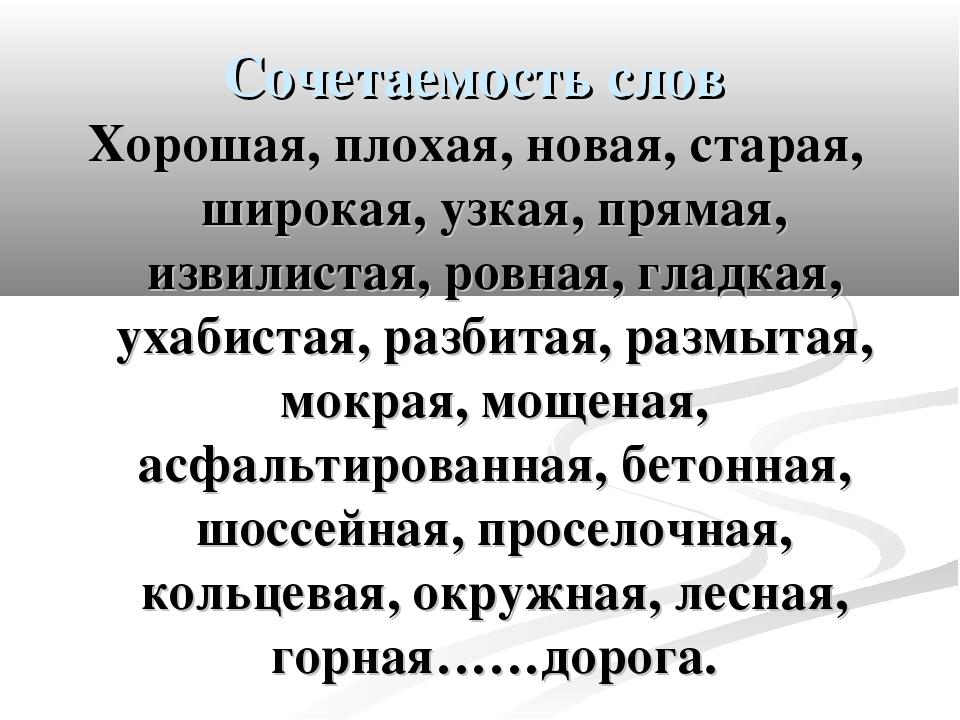 Сочетаемость слов Хорошая, плохая, новая, старая, широкая, узкая, прямая, изв...