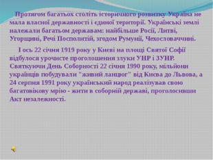 Протягом багатьох століть історичного розвитку Україна не мала власної держа