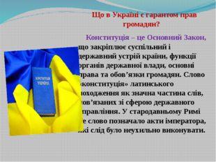 Що в Україні є гарантом прав громадян? Конституція– це Основний Закон, що з