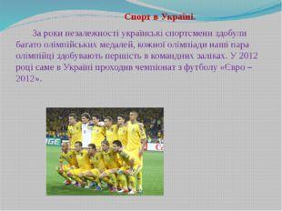 Спорт в Україні. За роки незалежності українські спортсмени здобули багато о