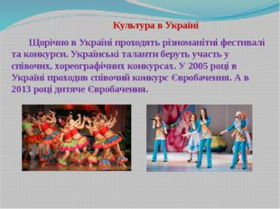 Культура в Україні Щорічно в Україні проходять різноманітні фестивалі та кон