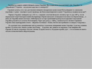 Українці не знають звідки походить назва України. Яка етимологія (походження