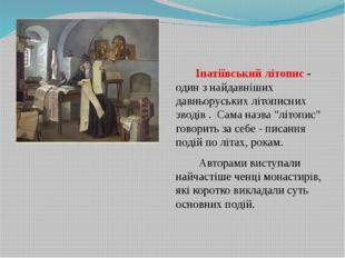 Іпатіївський літопис - один з найдавніших давньоруських літописних зводів .