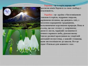 Україна – це історія народу, що протягом віків боровся за свою свободу і нез