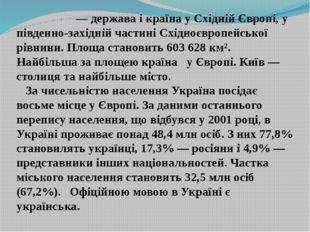 Украї́на — держава і країна у Східній Європі, у південно-західній частині Сх