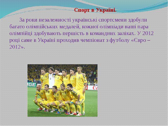 Спорт в Україні. За роки незалежності українські спортсмени здобули багато о...