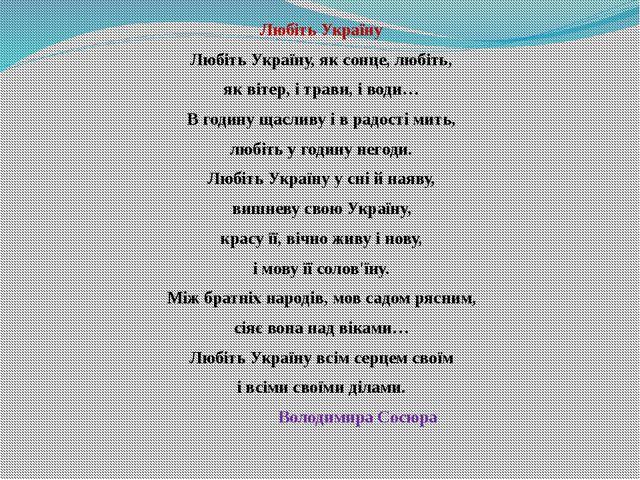 Любіть Україну Любіть Україну, як сонце, любіть, як вітер, і трави, і води… В...