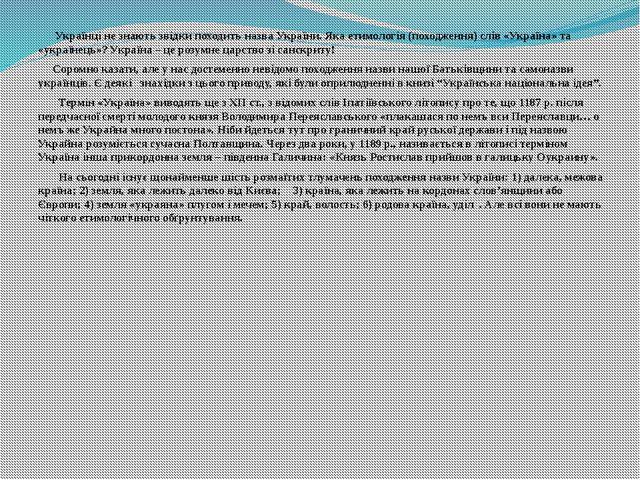 Українці не знають звідки походить назва України. Яка етимологія (походження...