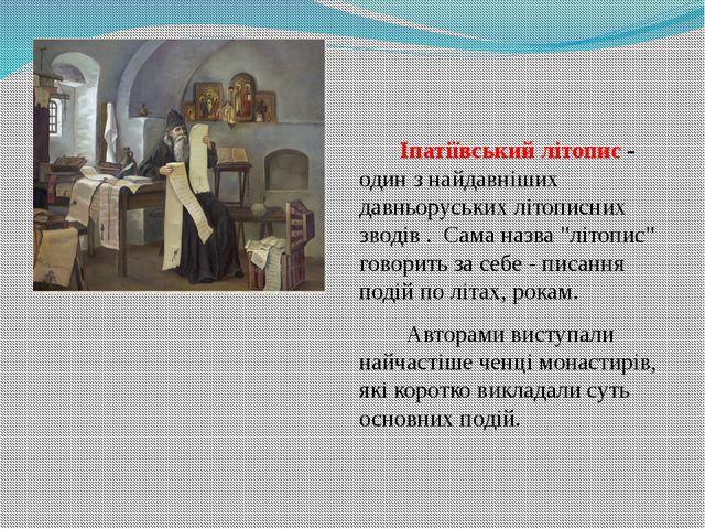 Іпатіївський літопис - один з найдавніших давньоруських літописних зводів ....