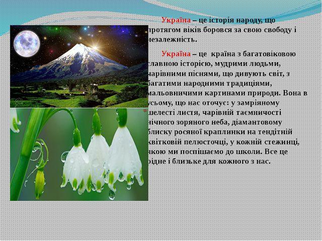 Україна – це історія народу, що протягом віків боровся за свою свободу і нез...