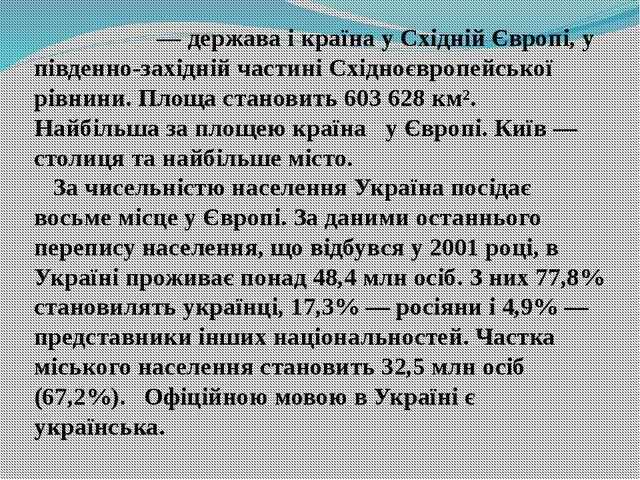 Украї́на — держава і країна у Східній Європі, у південно-західній частині Сх...