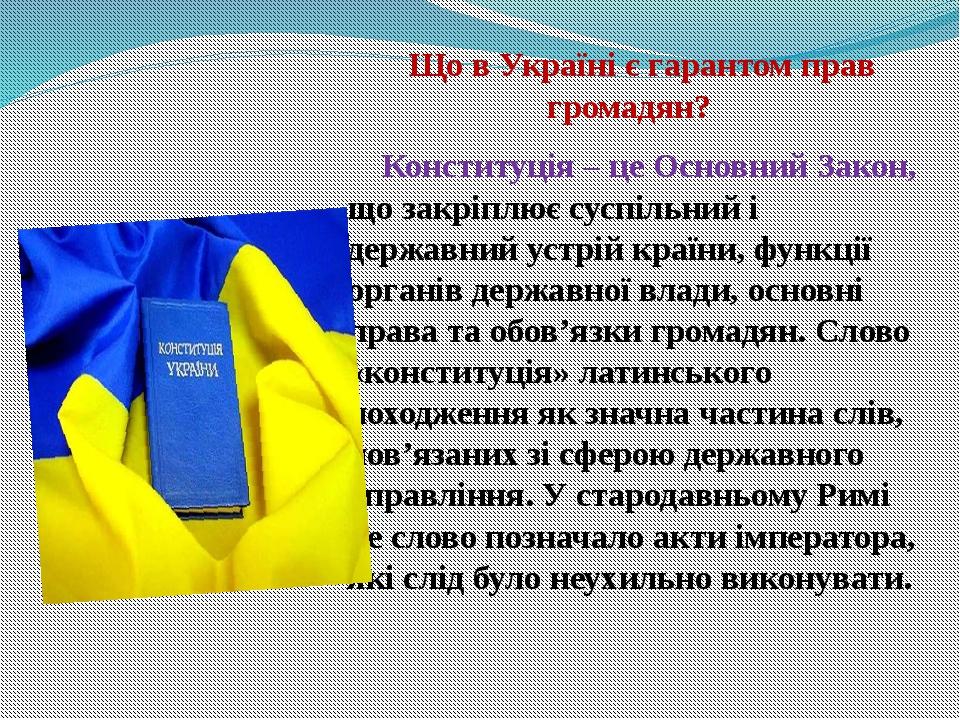 Що в Україні є гарантом прав громадян? Конституція– це Основний Закон, що з...