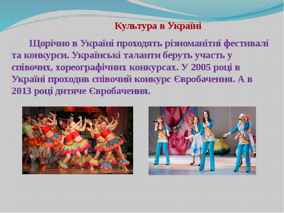 Культура в Україні Щорічно в Україні проходять різноманітні фестивалі та кон...