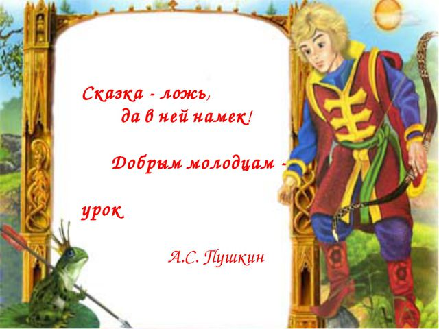Сказка - ложь, да в ней намек! Добрым молодцам - урок А.С. Пушкин