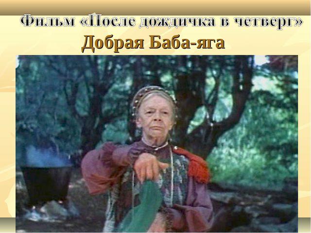 Добрая Баба-яга