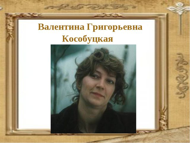 Валентина Григорьевна Кособуцкая