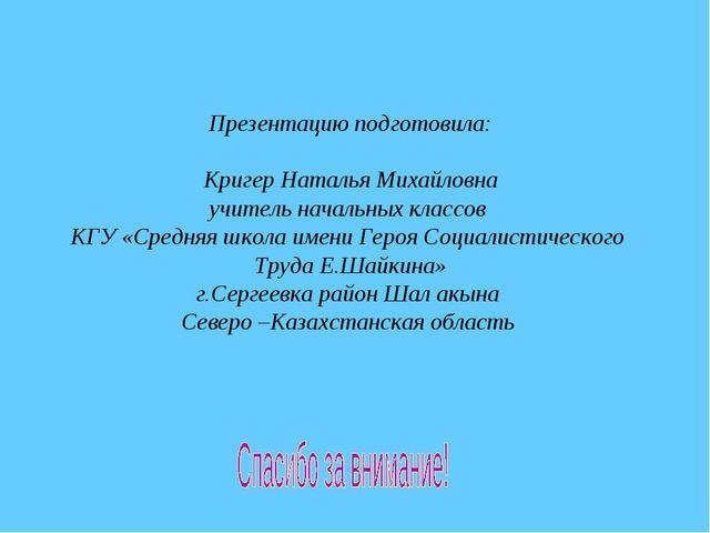 Презентацию подготовила: Кригер Наталья Михайловна учитель начальных классов...