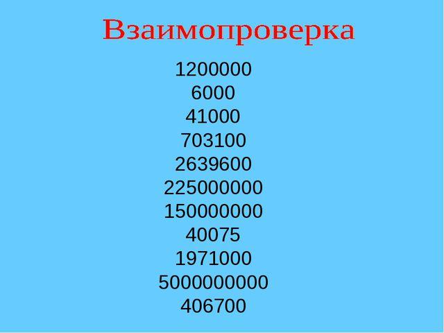 1200000 6000 41000 703100 2639600 225000000 150000000 40075 1971000 500000000...