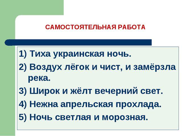 САМОСТОЯТЕЛЬНАЯ РАБОТА 1) Тиха украинская ночь. 2) Воздух лёгок и чист, и зам...