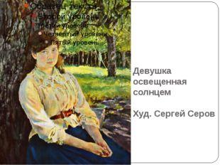 Девушка освещенная солнцем Худ. Сергей Серов