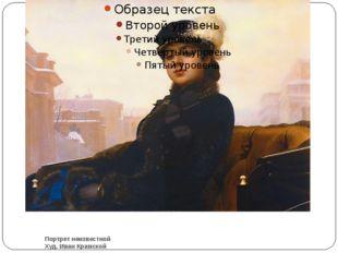 Портрет неизвестной Худ. Иван Крамской