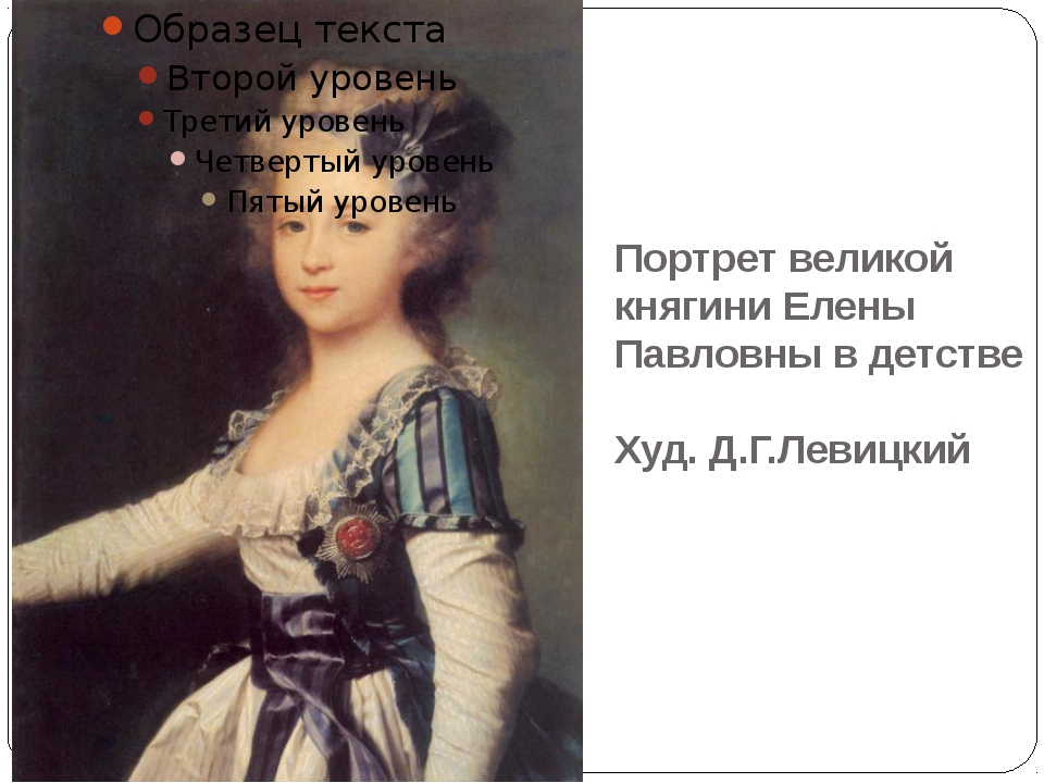 Портрет великой княгини Елены Павловны в детстве Худ. Д.Г.Левицкий