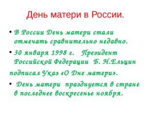 День матери в России. В России День матери стали отмечать сравнительно недавн
