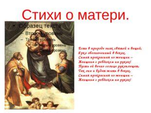Стихи о матери. Есть в природе знак святой и вещий, Ярко обозначенный в веках
