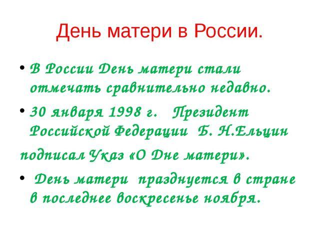День матери в России. В России День матери стали отмечать сравнительно недавн...