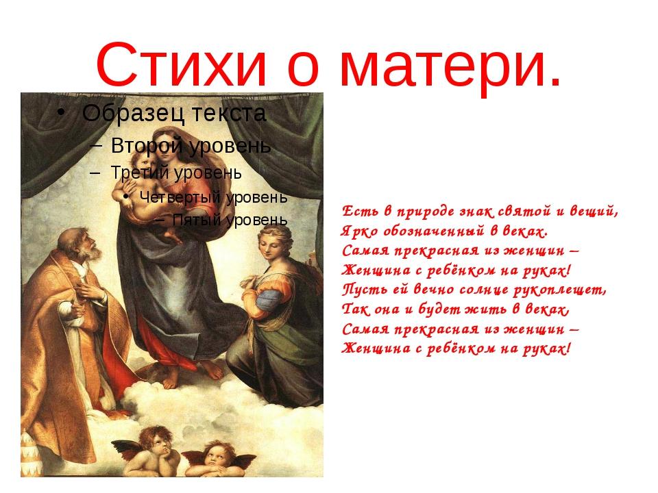 Стихи о матери. Есть в природе знак святой и вещий, Ярко обозначенный в веках...