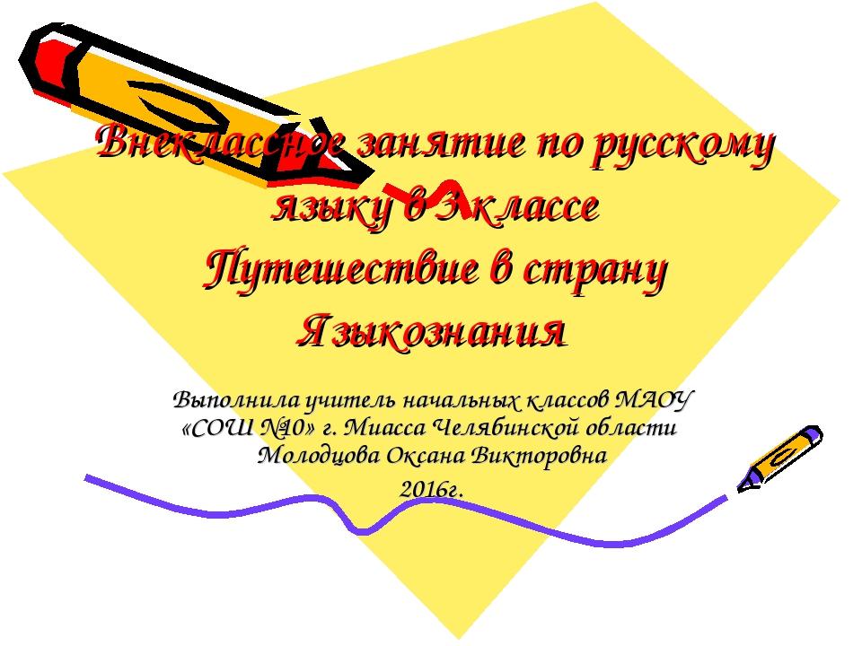 Внеклассное занятие по русскому языку в 3 классе Путешествие в страну Языкозн...