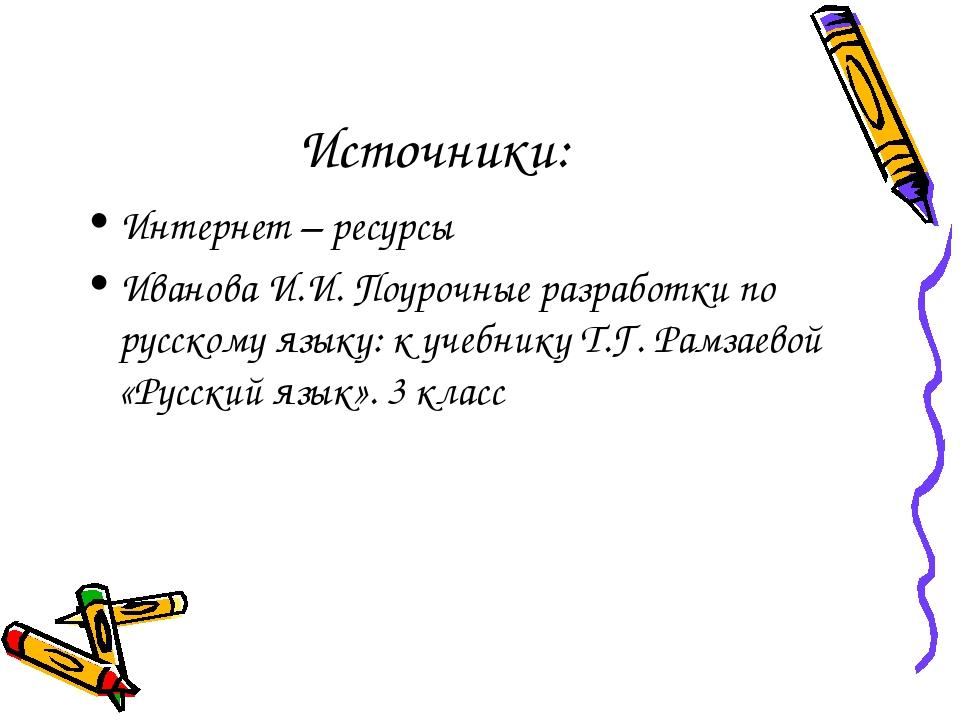 Источники: Интернет – ресурсы Иванова И.И. Поурочные разработки по русскому я...