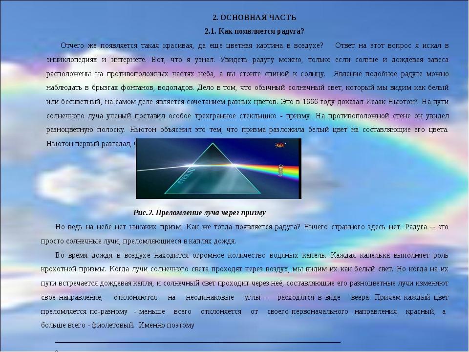 2. ОСНОВНАЯ ЧАСТЬ 2.1. Как появляется радуга? Отчего же появляется такая крас...