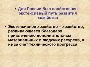 Для России был свойственен экстенсивный путь развития хозяйства Экстенсивное