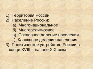 1). Территория России. 2). Население России: а). Многонациональное б). Много