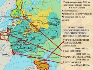 ТЕРРИТОРИИ, ПРИСОЕДИНЕННЫЕ К РОССИИ В ПЕРВОЙ ПОЛОВИНЕ XIX ВЕКА ГРУЗИЯ, СЕВЕРН