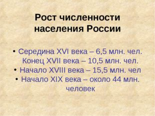 Рост численности населения России Середина XVI века – 6,5 млн. чел. Конец XVI
