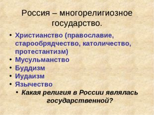 Россия – многорелигиозное государство. Христианство (православие, старообрядч